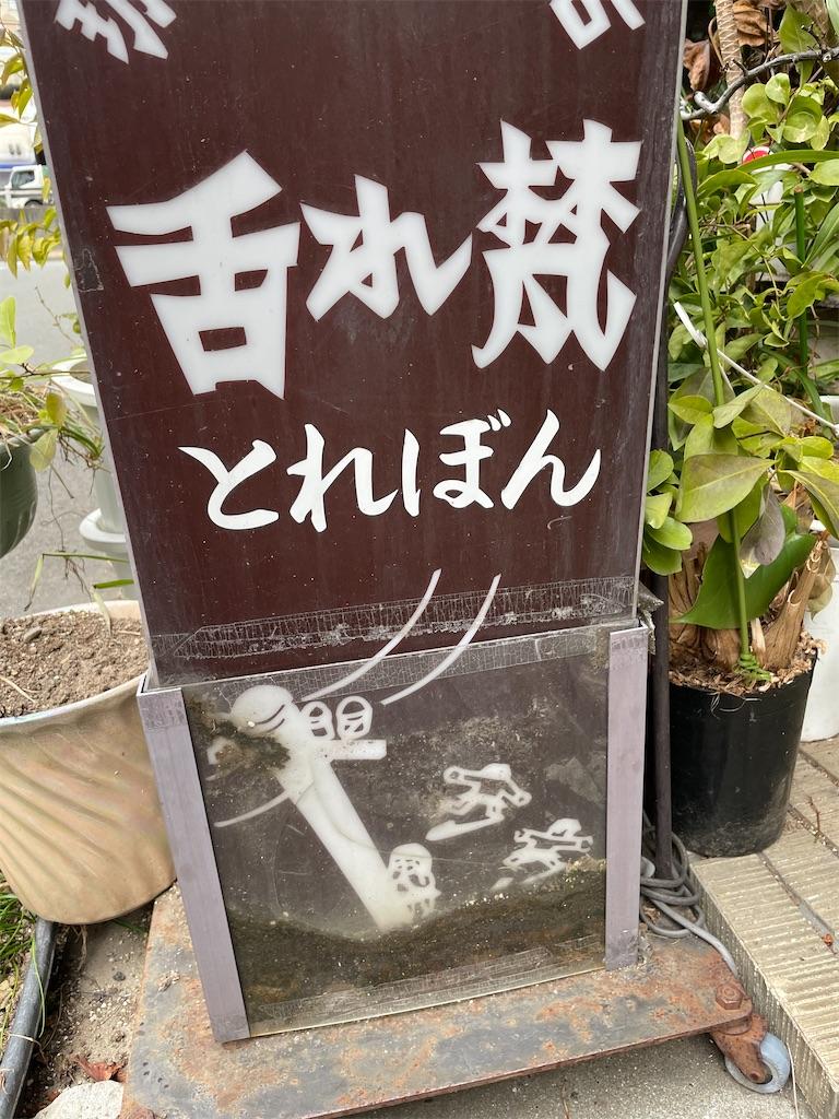 f:id:tabiryokouchang:20210227081148j:image