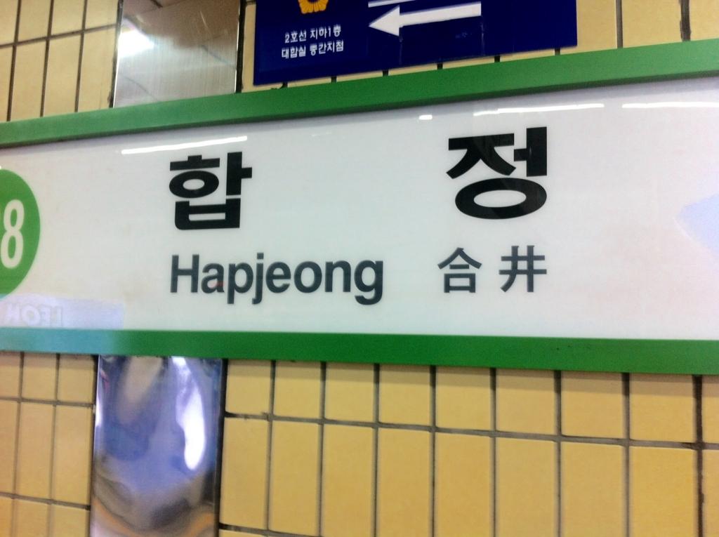 f:id:tabishite_korea:20180119231615j:plain