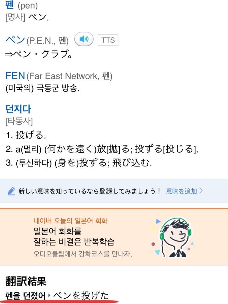f:id:tabishite_korea:20180427145437j:plain
