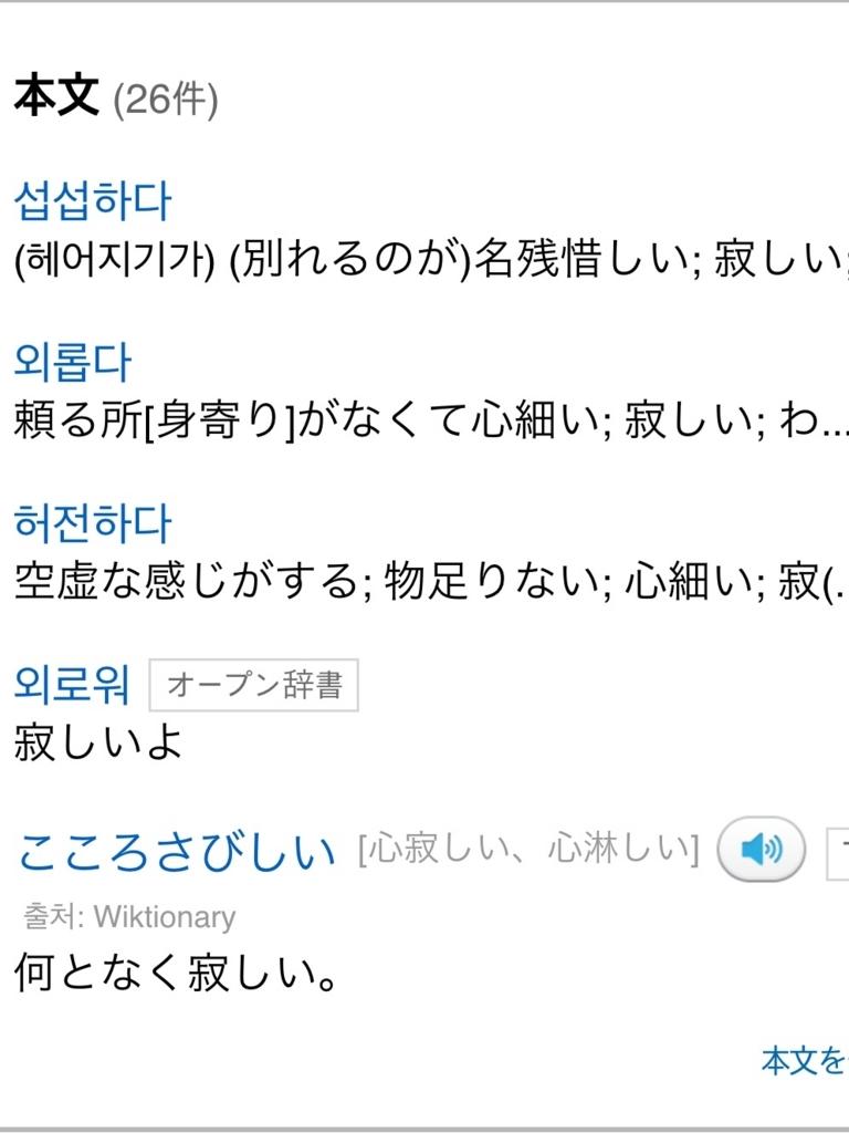 f:id:tabishite_korea:20180427145505j:plain