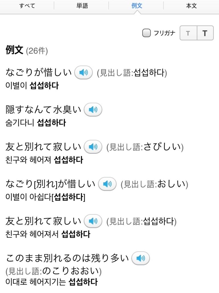 f:id:tabishite_korea:20180427145534j:plain