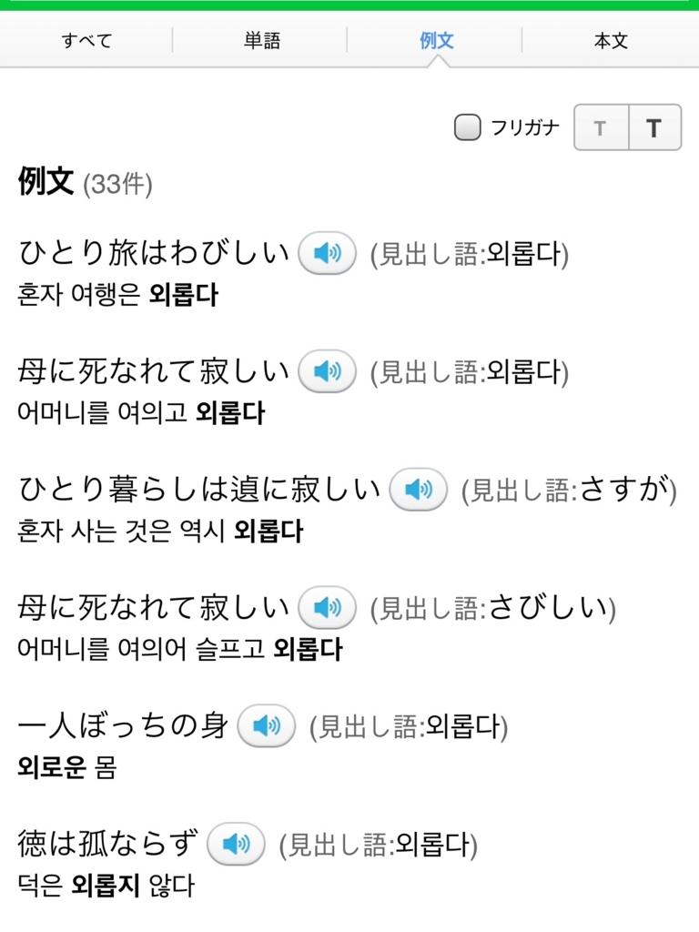 f:id:tabishite_korea:20180427145549j:plain