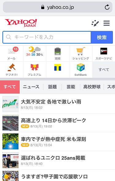 f:id:tabisuki2017:20180813205753p:plain