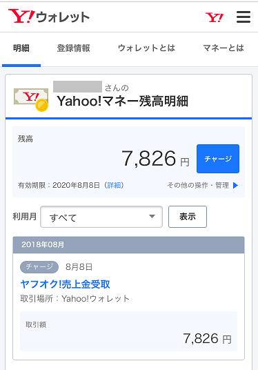 f:id:tabisuki2017:20180815195806p:plain