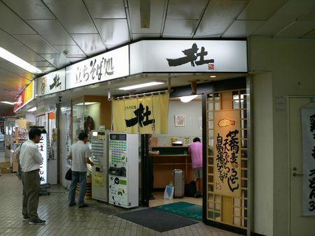 f:id:tabisuru_sumiya:20171001141516j:plain