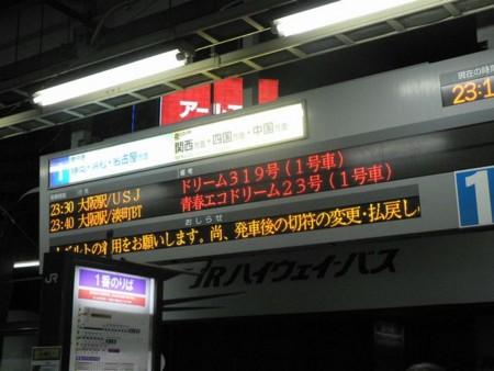 f:id:tabisuru_sumiya:20171105233904j:plain