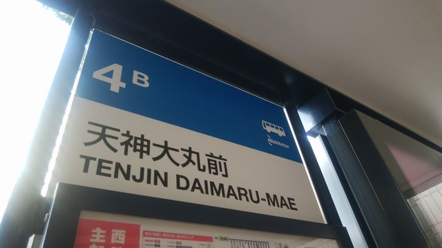 f:id:tabisuru_sumiya:20180411074449j:plain