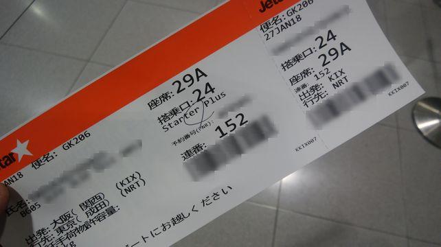 f:id:tabisuru_sumiya:20190331204452j:plain