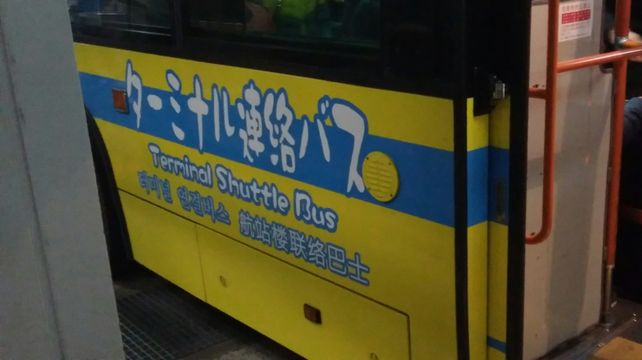 f:id:tabisuru_sumiya:20190331215700j:plain