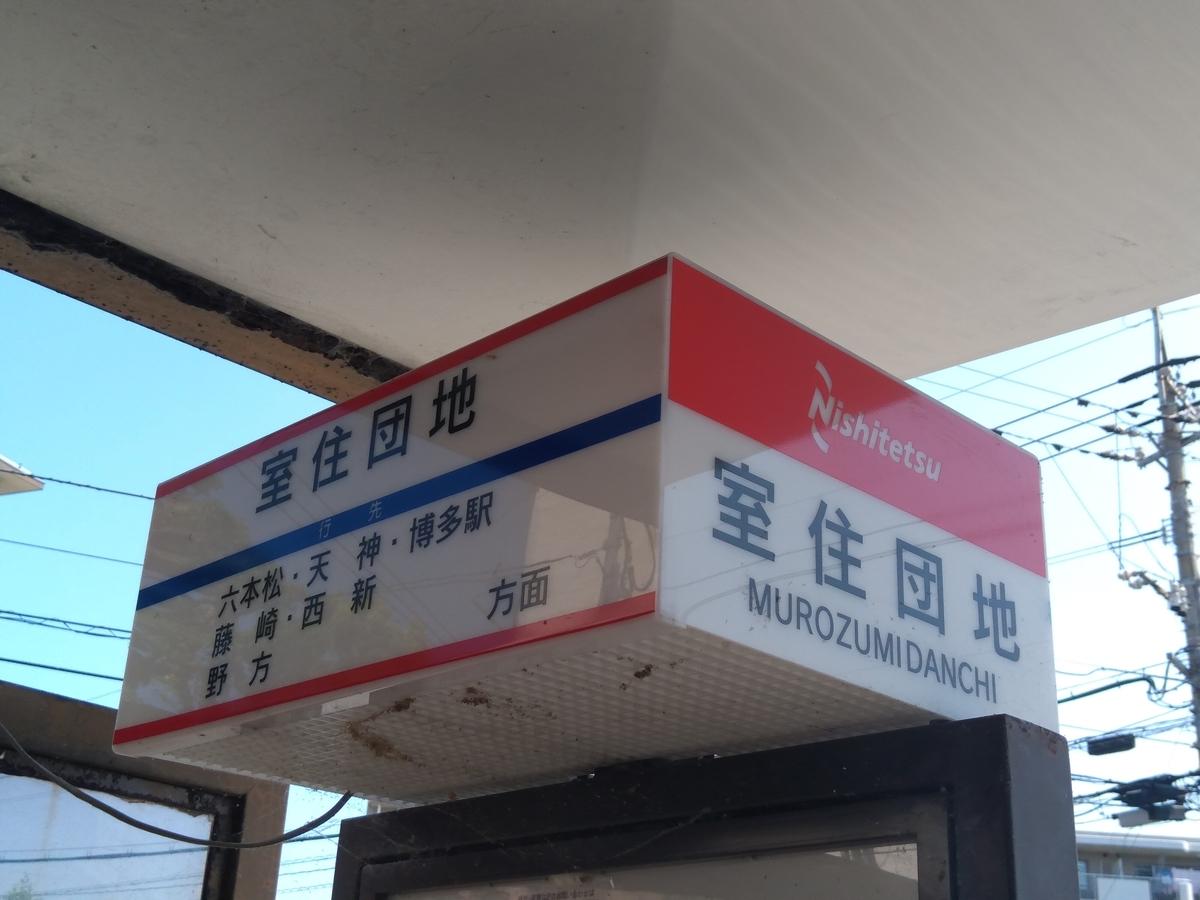 f:id:tabisuru_sumiya:20200607102436j:plain