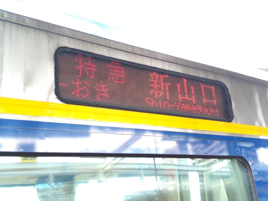 JR西日本 特急スーパーおき5号 - すみ屋さんの「乗ってみました」