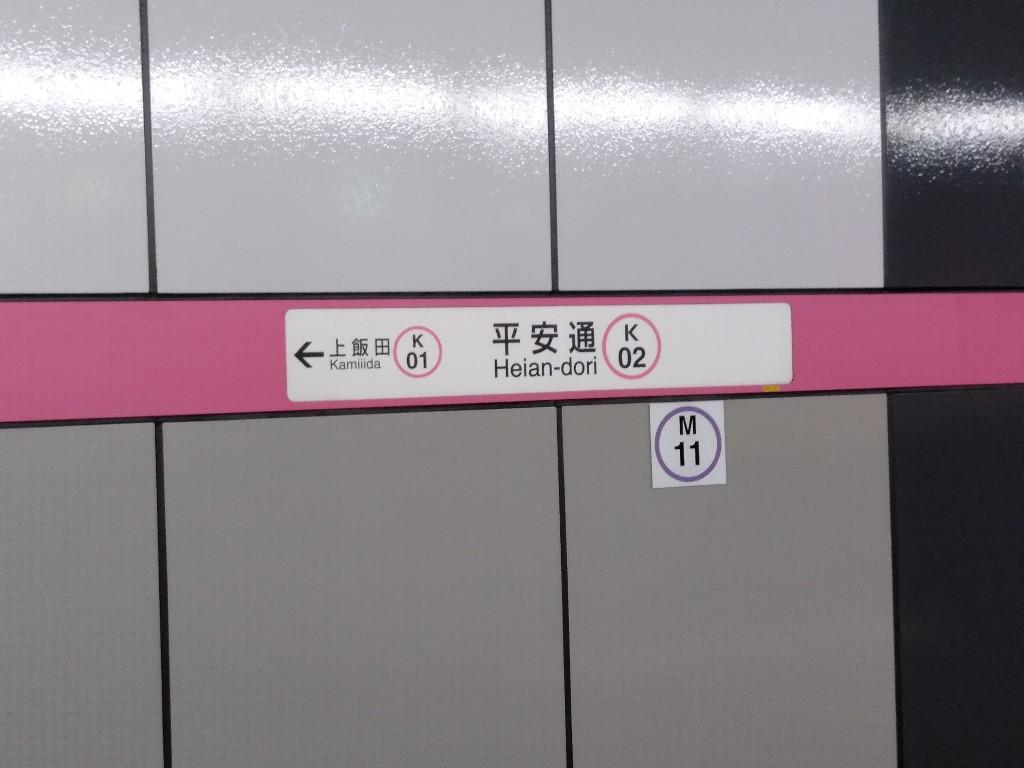 f:id:tabisuru_sumiya:20200828110919j:plain