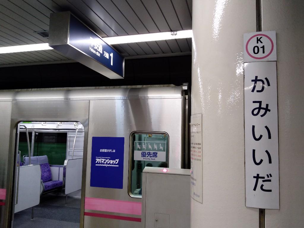 f:id:tabisuru_sumiya:20200828111258j:plain