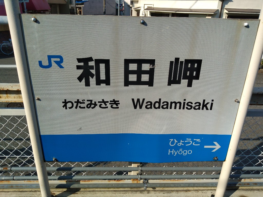 f:id:tabisuru_sumiya:20210530075355j:plain