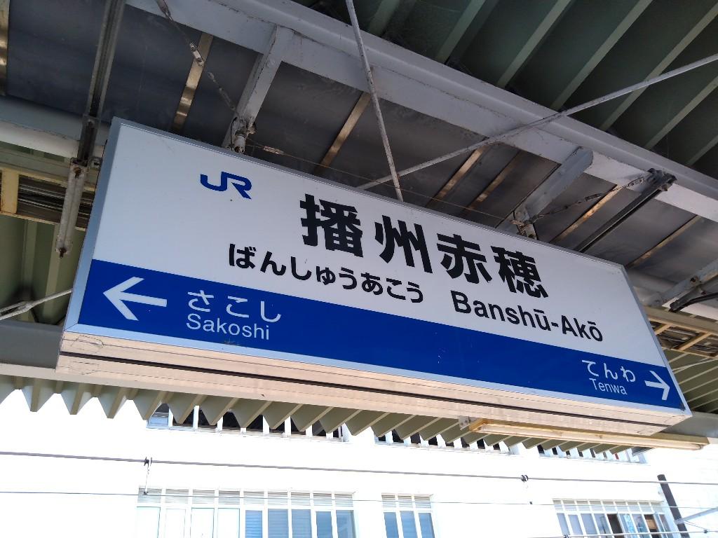 f:id:tabisuru_sumiya:20210530132942j:plain