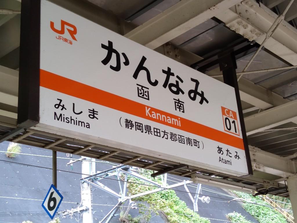 f:id:tabisuru_sumiya:20210814102734j:plain