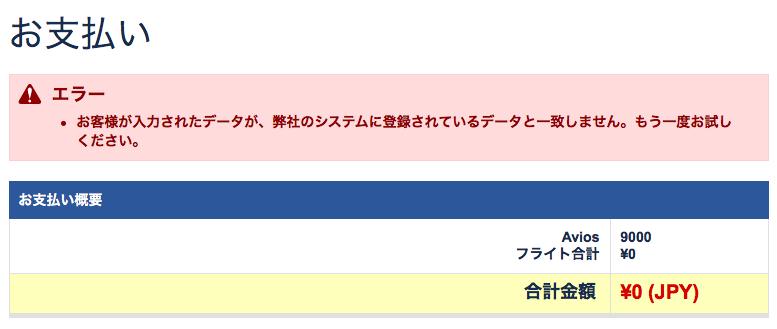 f:id:tabitobu:20160724235241p:plain