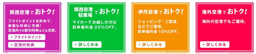 f:id:tabitobu:20160913165212p:plain