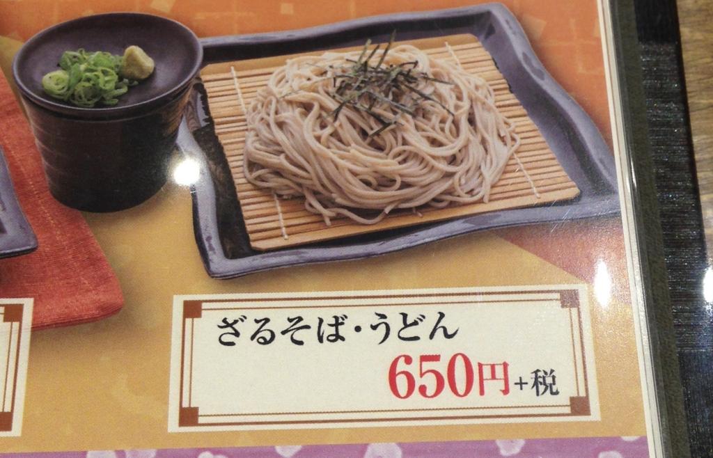 f:id:tabitobu:20160922213014j:plain