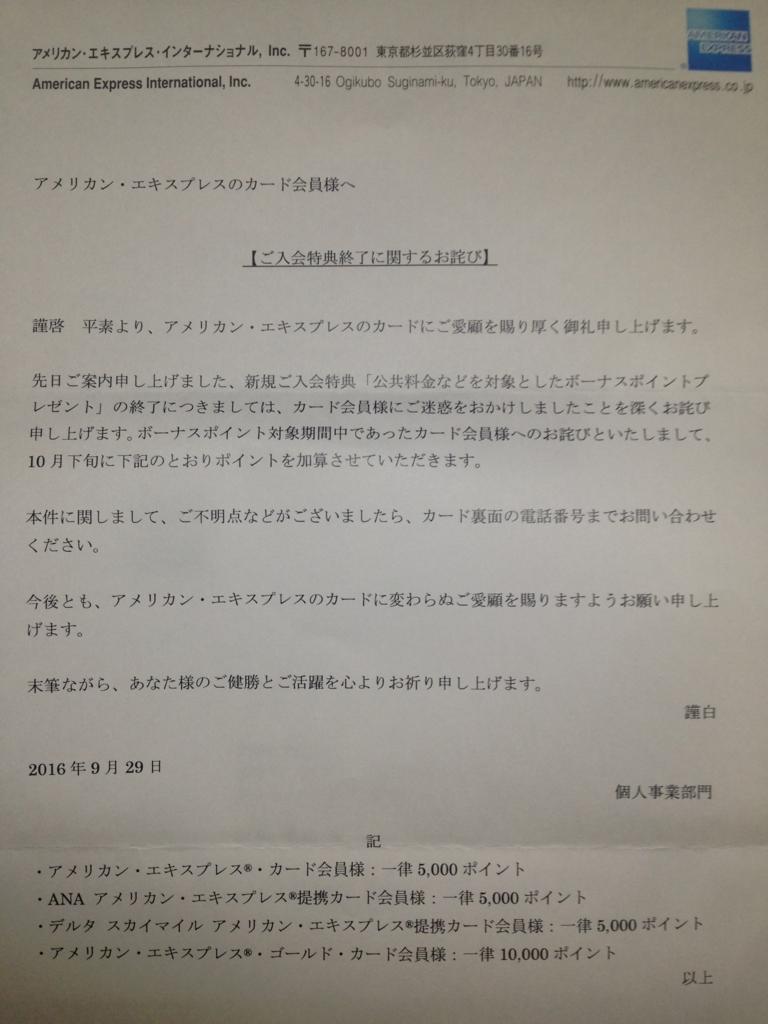 f:id:tabitobu:20161001215118j:plain