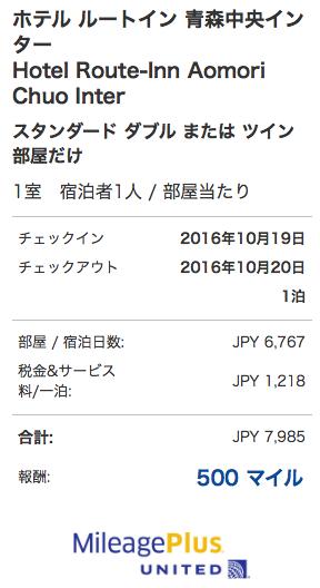 f:id:tabitobu:20161010122336p:plain
