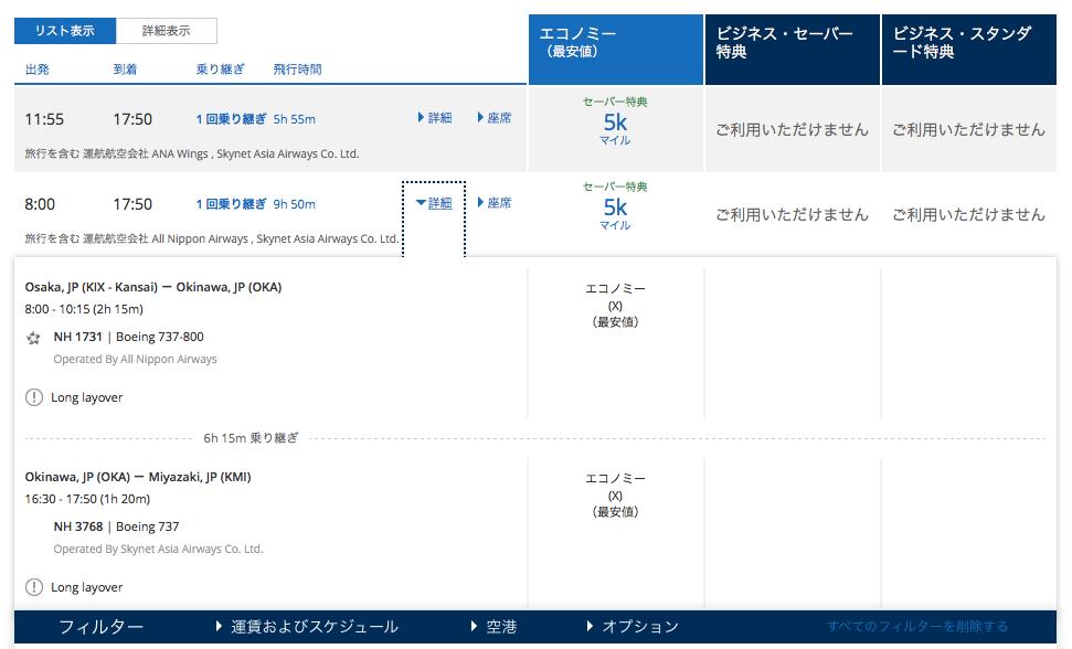 f:id:tabitobu:20161010170007p:plain