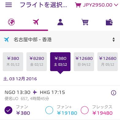 f:id:tabitobu:20161017135139p:plain
