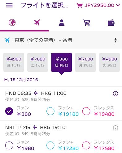 f:id:tabitobu:20161017135847p:plain