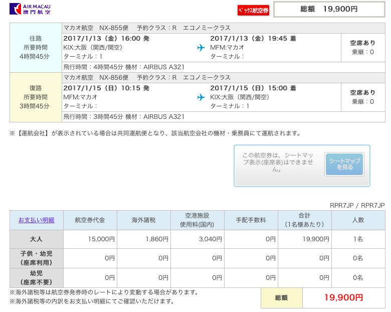 f:id:tabitobu:20161021153252p:plain
