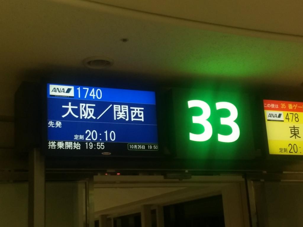 f:id:tabitobu:20161028190018j:plain