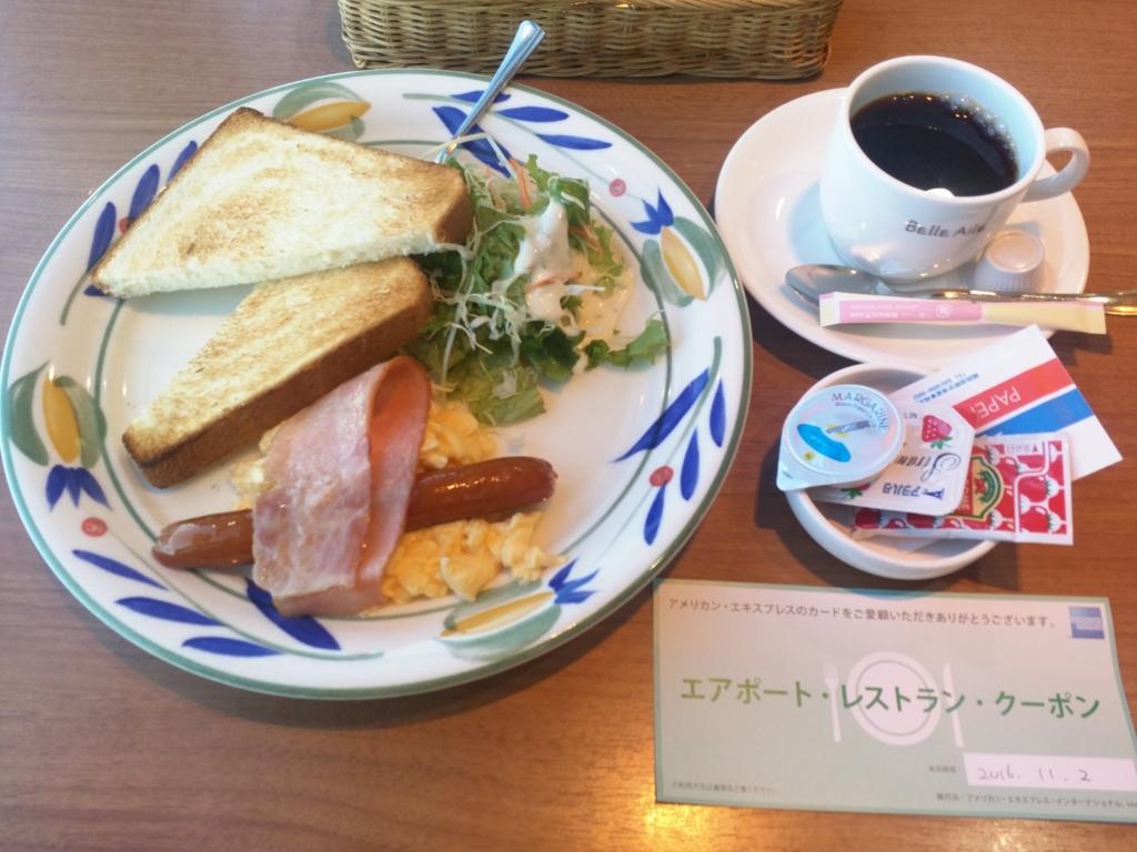 f:id:tabitobu:20161106154650j:plain