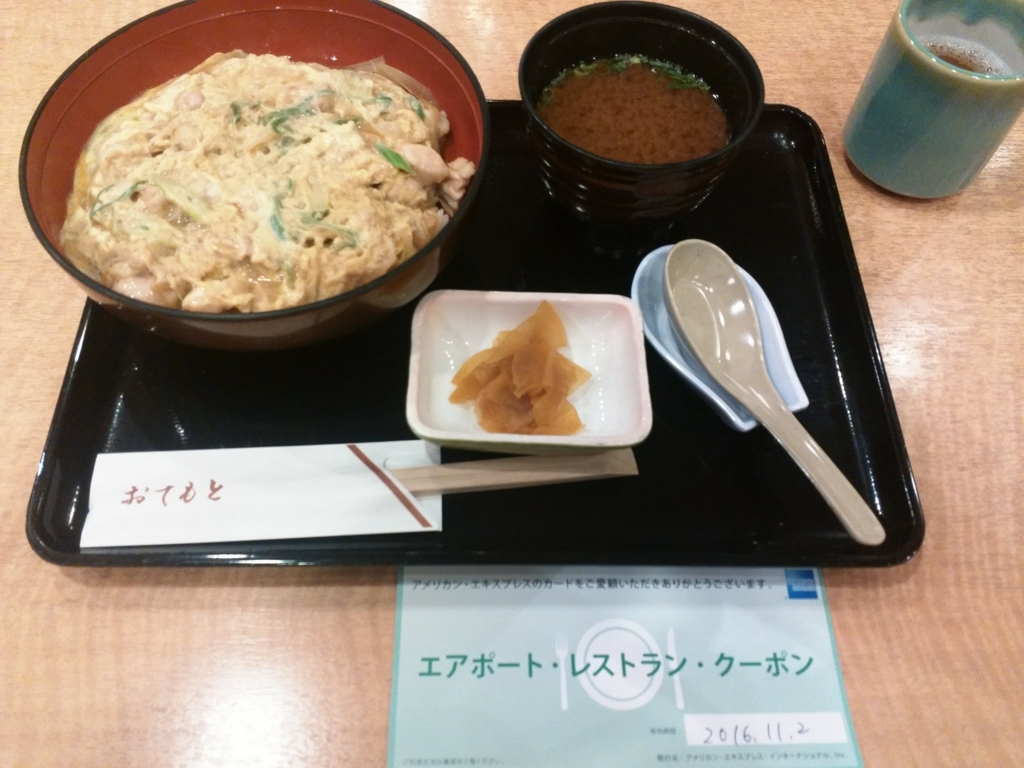 f:id:tabitobu:20161106155246j:plain