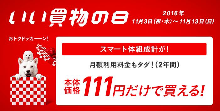f:id:tabitobu:20161109180420p:plain