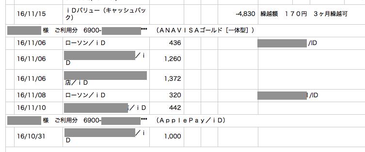 f:id:tabitobu:20161128221946p:plain