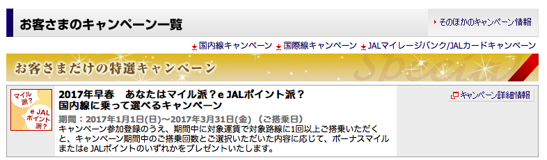 f:id:tabitobu:20170105220207p:plain