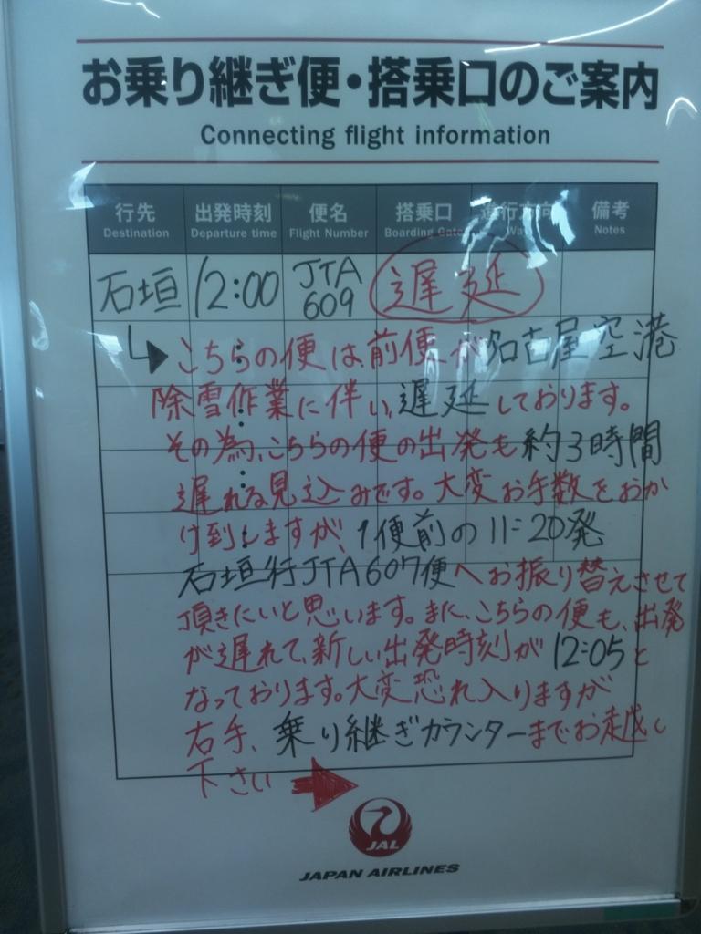 f:id:tabitobu:20170218132131j:plain
