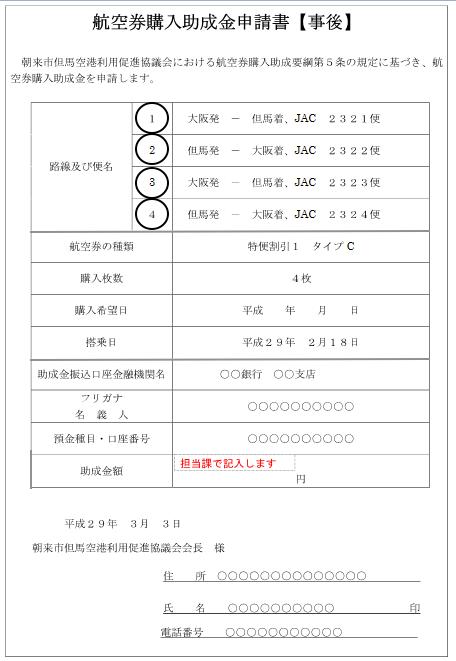 f:id:tabitobu:20170303143809p:plain