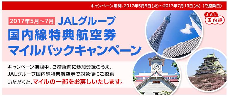 f:id:tabitobu:20170419234817p:plain
