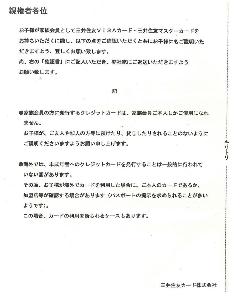 f:id:tabitobu:20170424213355j:plain
