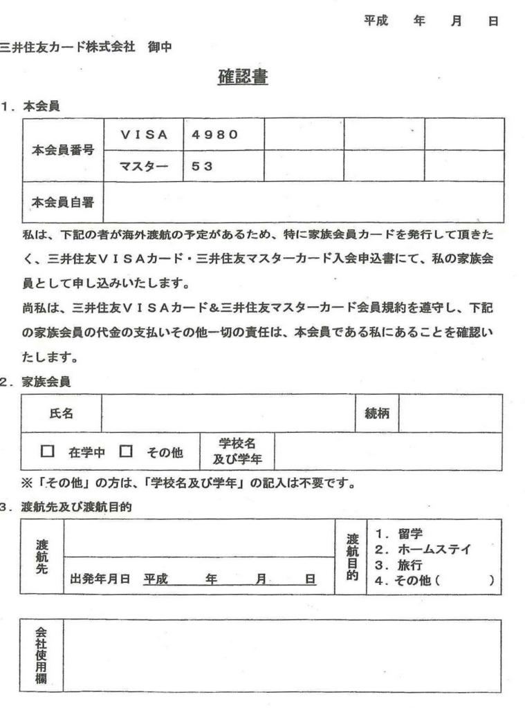 f:id:tabitobu:20170424213445j:plain