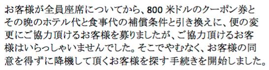 f:id:tabitobu:20170427225215p:plain