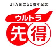 f:id:tabitobu:20170824140847p:plain
