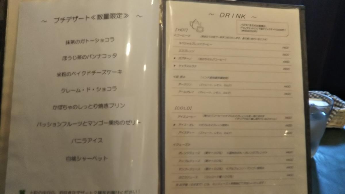 f:id:tabitogurume:20190812090855j:plain