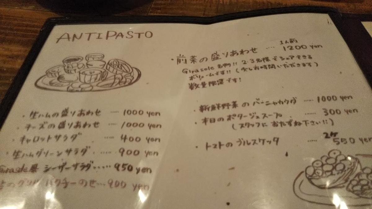 f:id:tabitogurume:20190812162751j:plain