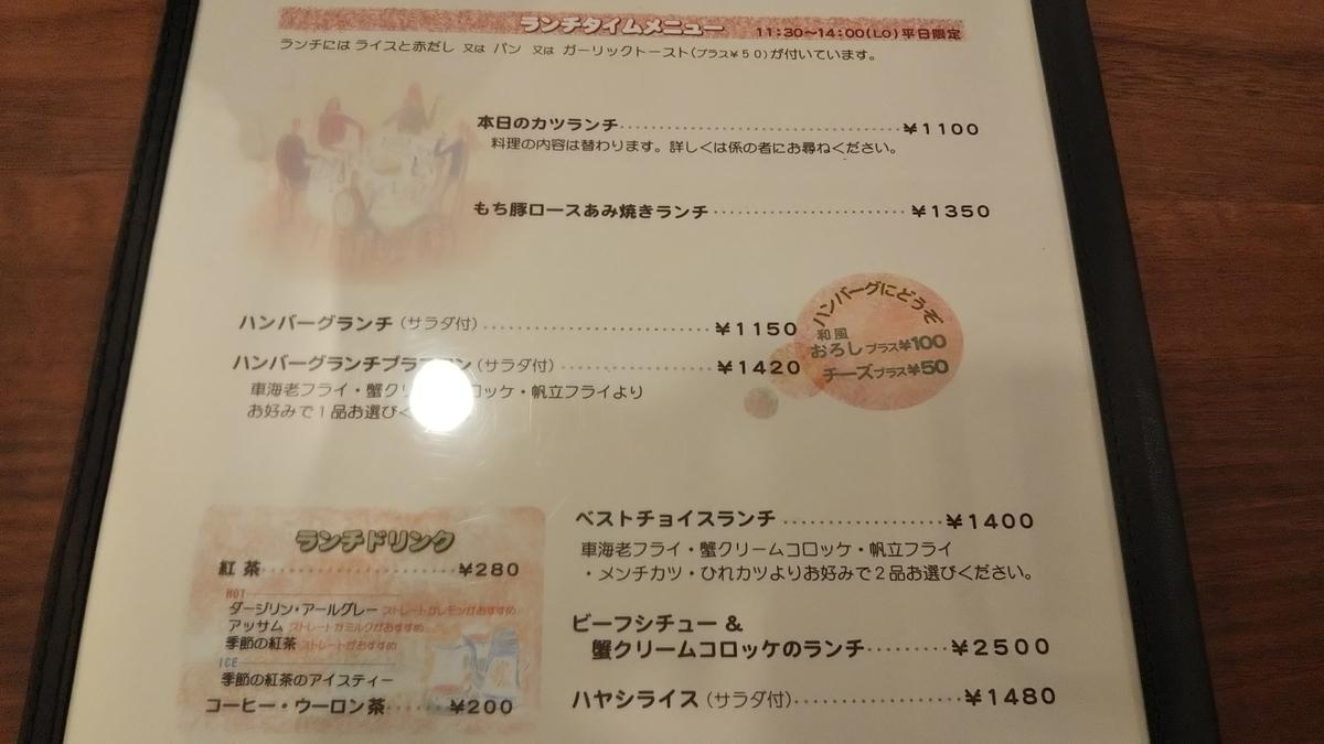 f:id:tabitogurume:20190916221848j:plain