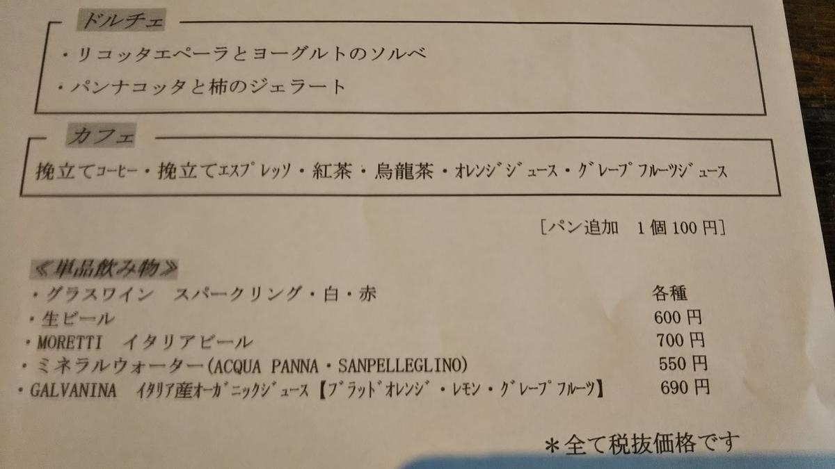 f:id:tabitogurume:20191124230404j:plain