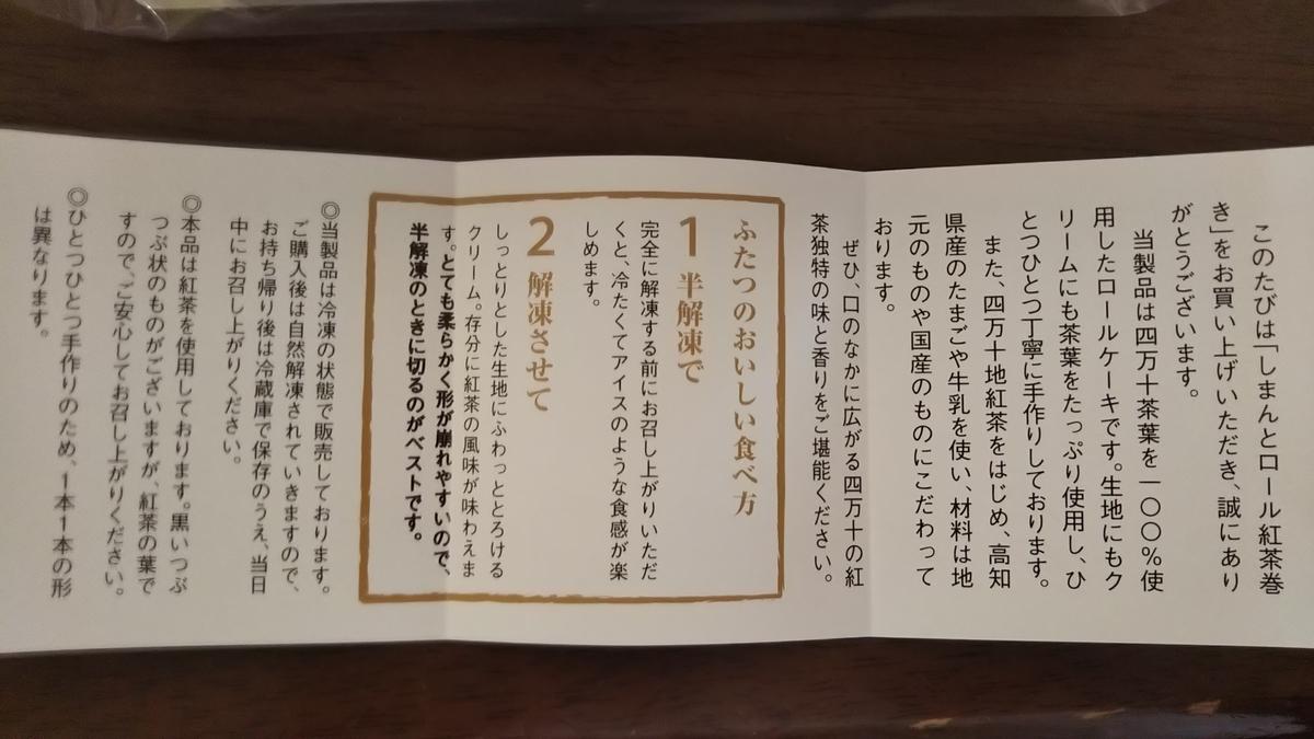 f:id:tabitogurume:20191130001857j:plain
