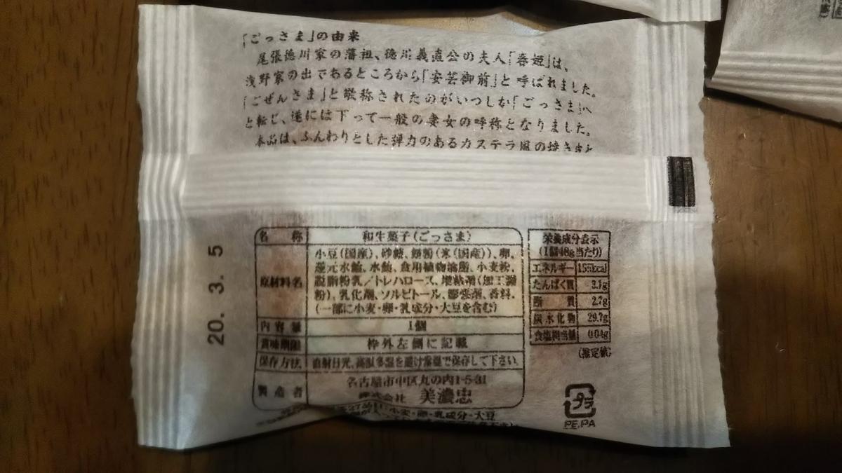 f:id:tabitogurume:20200223232804j:plain