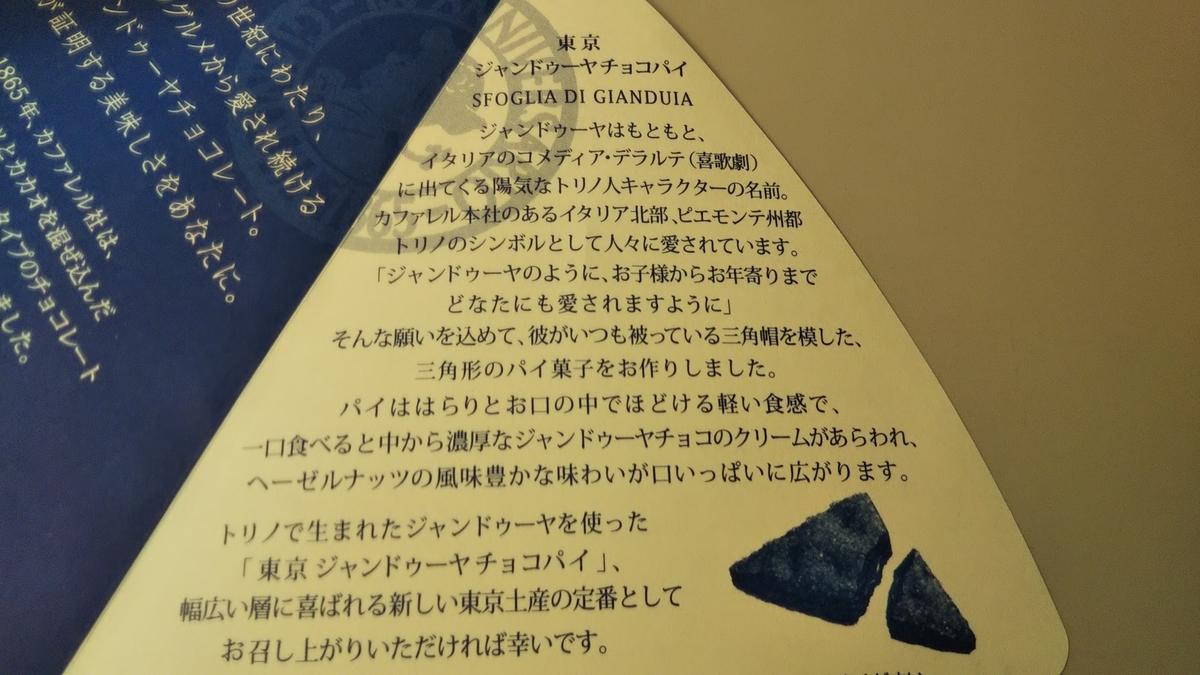 f:id:tabitogurume:20200322144657j:plain