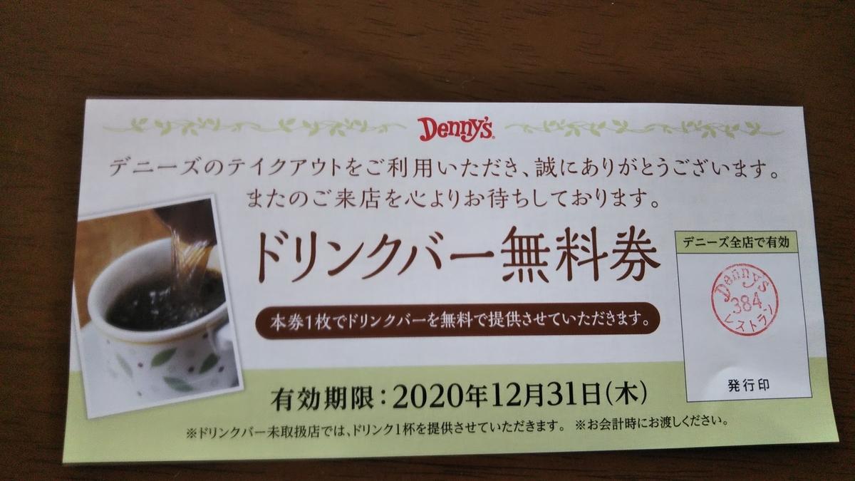 f:id:tabitogurume:20200524154225j:plain